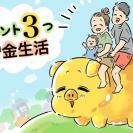 子どもが1歳になる前に100万円貯めたママが教える!貯金成功のコツ