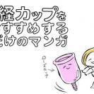 【月経カップ】なにこれ快適!もうナプキン不要!使ったら良すぎた話。