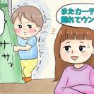 「えっ?嫌がってたのに」効果抜群!うんちのトイトレ法【ママの体験談】