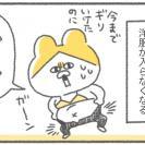 ちっさいマツ◯・デラックス爆誕…!!【ゆるギャグ育児絵日記19】