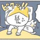 「ボコボコォッ」胎動で起こされ睡眠不足! #キヨの妊娠記録24