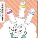 赤ちゃん連れ初旅行、ミルクどうする問題【んぎぃちゃんカレンダー106】