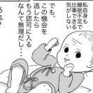 「こんな小さい子を預けるの?」保育園入所葛藤して ニシカタ体験談34