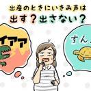 出産のときのいきみ声、出さないほうがいいって本当?!【体験談】