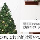 【100均】売り切れ注意!ダイソーの激安クリスマスグッズが絶対買い♡