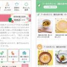 離乳食レシピコーナーが使いやすくリニューアル!人気レシピランキング発表♪