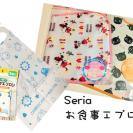 【Seria】2種類のお食事エプロンをうまく使い分けて外食も楽しく♪