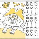 「かゆいいいいいッ!!」地獄の日々がスタート #キヨの妊娠記録28