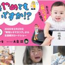90万人が涙した映画第3弾『ママをやめてもいいですか!?』が2月公開