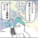 完全に無駄…検査前にもらいすぎたもの【んぎぃちゃんカレンダー113】