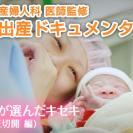 わずか1週間で10万超え! 日本初の出産動画に「涙が止まらない」の声