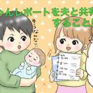 自分勝手な夫の育児にイライラ…「赤ちゃんレポート」を渡した結果…?!