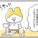 ガビーーン!最後の体重測定でまさかの数字… #キヨの出産記録34