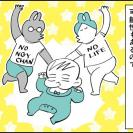 「がん疑陽性事件」を経て思うこと【んぎぃちゃんカレンダー120】