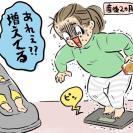 「まじか…」産後に減った体重が逆戻り!そこから再び痩せられた理由は…?