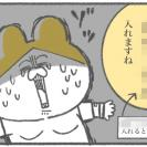 恐怖…!麻酔なしでヤツを入れるってマジ!? #キヨの出産記録36