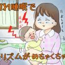 産後の授乳で夜型に…疲れた体と生活リズムはこうして解決!