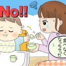 急に離乳食を食べなくなった!でも食べなくてもOK!その意外な理由