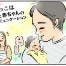 試行錯誤しながら抱っこを続け、気付いた「赤ちゃんの気持ち」【体験談】