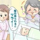 出産入院中、義母のありえない言動に困惑と涙…【体験談】
