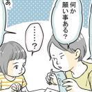 「大人になったら…」短冊に書いた2歳児の願い事がかわいすぎる!