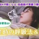 190万視聴の出産動画を助産師が解説!痛みや不安が軽くなる「出産時の呼吸法&赤ちゃんの様子」