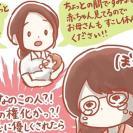「お母さんも休んで」助産師さんのやさしさにボロ泣き!産後は豆腐メンタルになる件 #10