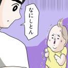 イタズラ中に、ラスボス出現!1歳児渾身のごまかし方がおもしろすぎ!