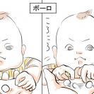 なにそれ、かわいい!「食べ方が正解すぎる赤ちゃん」に反響多数