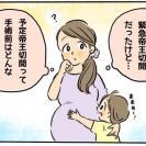 予定帝王切開で出産したママ 手術前にどんなことをするの?【体験談】