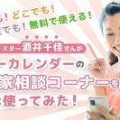 【リアルリポート】フリーキャスター酒井千佳さんが育児の悩みを相談してみた!