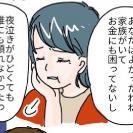 「私は甘えているだけ?」義母の重すぎる子育て苦労話に追い詰められ…