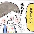 「息子よ、なかなかやるな…」大好きな祖父母との別れに号泣からの~!?