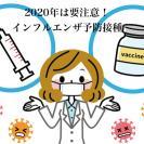 【今年は注意】インフルエンザの予防接種は早めに受付と予約をしましょう