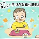 手づかみ食べ離乳食をラクに楽しく♪ 後片づけがラクになる4つの方法