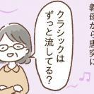 孫に音楽の英才教育を! ヒートアップした義母に直接物申す!【体験談】