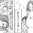 不安だった7歳差での2人目出産…あれ?産後の生活は想像以上にラク!?