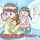 切迫早産の危機…3人目妊娠で子どもを認可外保育園へ!