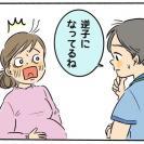 妊娠38週で逆子 帝王切開手術の予定日の朝、奇跡が!【出産体験談】