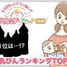 赤ちゃんの飲みっぷりがイイ…!【哺乳びんランキング発表】あるメーカーがTOP3独占!?