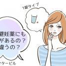 緊急避妊薬でも種類で飲み方が違う?!何が違うのか徹底解説【医師監修】