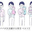 新生児のときが大事!助産師がおすすめするパパが活躍できる育児ベスト3