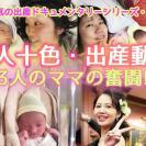 【緊急企画】リモート出産から難産まで!3人のママのリアルな出産シーンを集めたドキュメンタリー動画