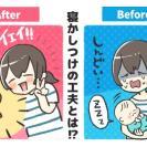 正直しんどい…抱っこしないと寝ない息子→すんなり寝るようになった方法!
