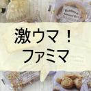 【ファミマ】超かわいい!パケ買いだったけど激ウマ!姫パケ焼き菓子4種