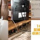 コード類はこう隠す!【100均】アイテムを使ったカンタン配線隠し&収納テク5選