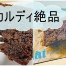 【カルディ】しっとり濃厚♡名作「ポロショコラ」好きに推したい新商品!