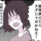 「夜は育児に関わるな!」娘の世話も命令される理不尽な同居生活、ついに…!【毒義母がヤバイ11】
