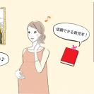 産後、心の支えになってくれた!妊娠中にやっておいてよかった3つのこと