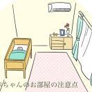 妊娠中にやっておきたい! 新生児赤ちゃんを迎えるお部屋の注意点